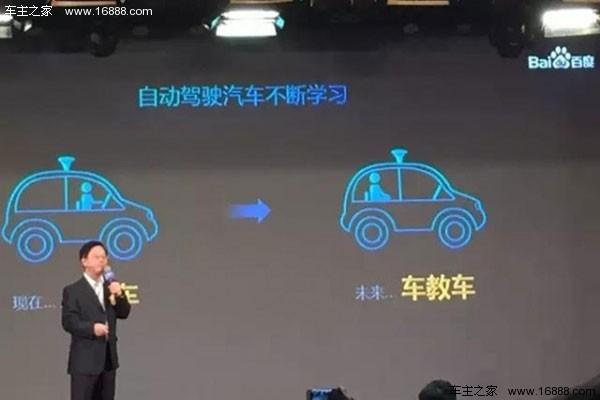 王传福:比亚迪已与百度合作研发无人驾驶技术
