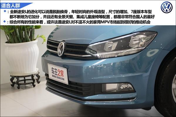 【16款新途安L最新价格1.4T北京最高优惠4.6万】总结:大众途安L