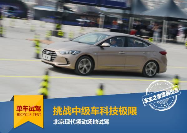 挑战中级车装备极限 北京现代领动试驾评测