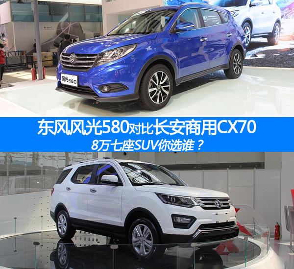 新款长安CX70报价2016款最低价格5万元起售高清图片