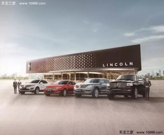 2016无锡国际汽车展览会 林肯即将豪华启程