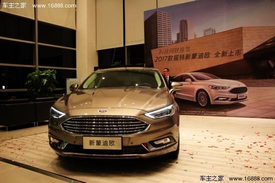 福特2017款新蒙迪欧中裕福达璀璨上市高清图片