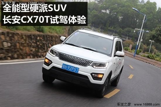 全能型硬派SUV 长安CX70T试驾体验高清图片