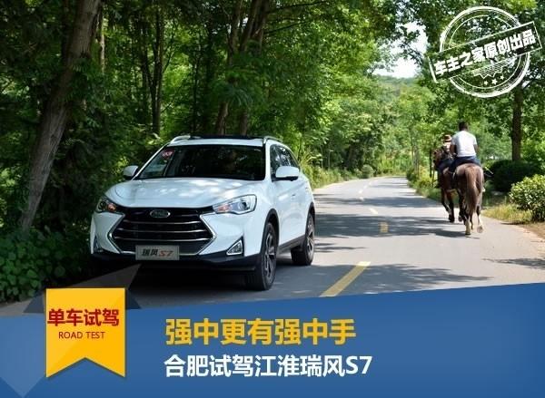 【江淮瑞风S7试驾评测】-全新中型SUV瑞风S7将6月16日上市 预售10.高清图片
