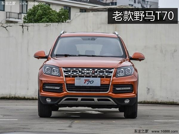 新款野马T70正式上市 售7.58 11.58万元高清图片