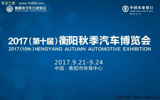 2017衡阳秋季车展 值得期待的购车盛宴