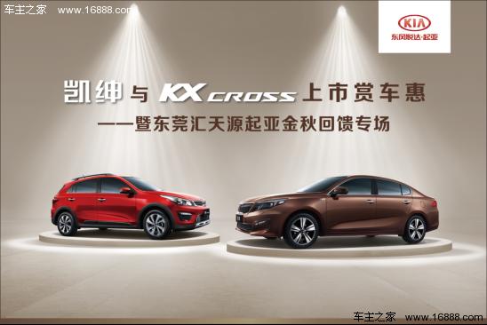 东莞汇天源起亚凯绅 KX CROSS双新车上市惠图片