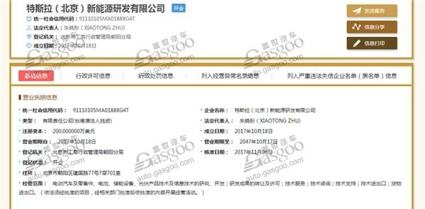 特斯拉于北京设立新能源研发公司