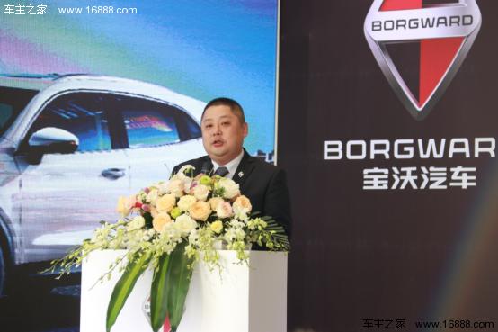 广州宝隆汽车销售服务有限公司总经理-李宁先生致欢迎词-2017宝沃售