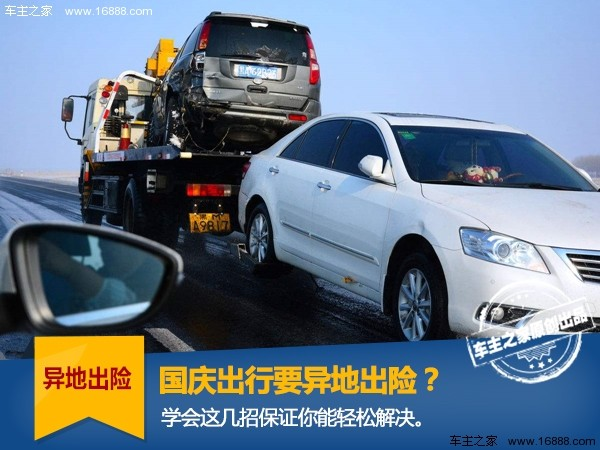 异地出事故保险员又不在场 怎么才能轻松处理问题?(图1)
