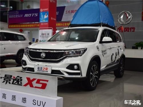 2019款景逸x5优惠可达0.9万元 全系火热促销