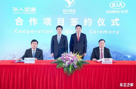 华人运通、悦达集团、东风悦达起亚宣布合作