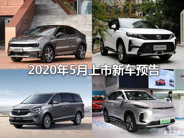 领克05来了2020年5月上市新车预告_国内新车