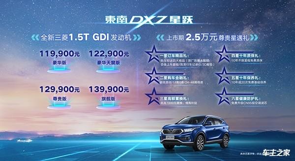 东南汽车DX7星跃上市售价11.99万元-汽车新闻