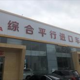 天津狮王国际贸易有限公司