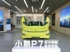 小鹏汽车P7图片