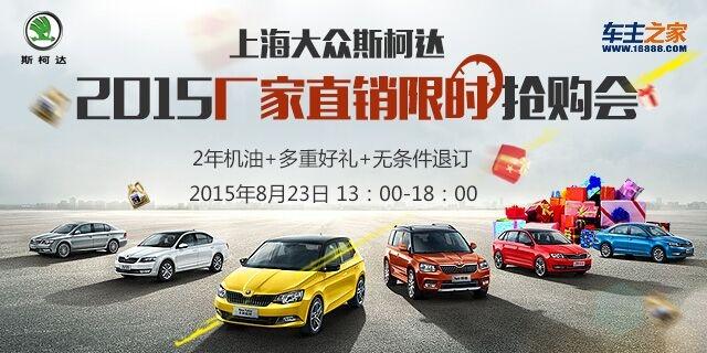 上海大众斯柯达2015厂家直销限时抢购会