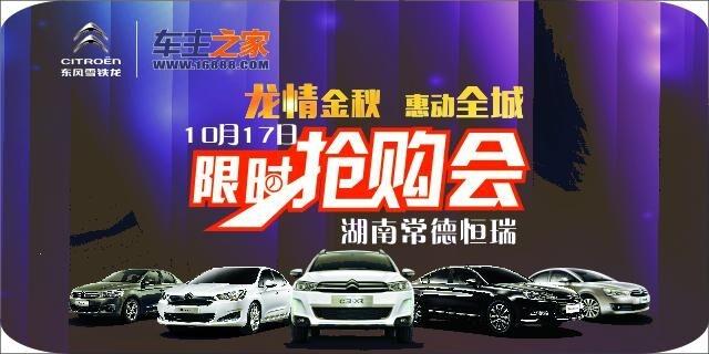 龙情金秋,惠聚全城 东风雪铁龙10月17日厂家直销会