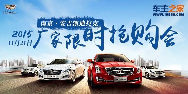 南京安吉名杰凯迪拉克2015厂家直销限时抢购会-南京站