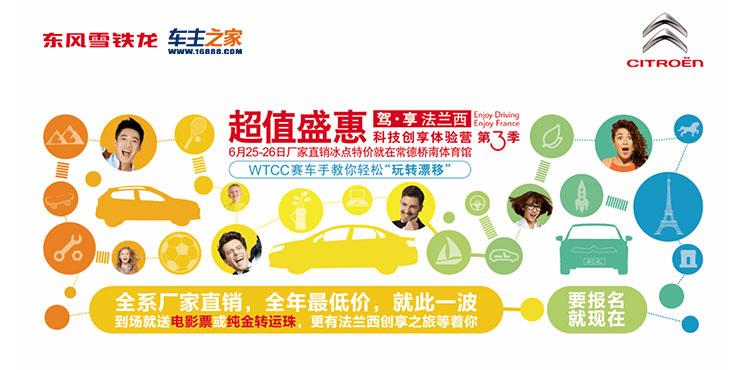 龙情盛惠 聚柳城 6月25-26日冰点特价就在常德鼎城体育馆