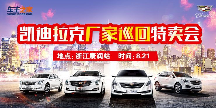 8.21凯迪拉克厂家巡回特卖会——浙江康润站