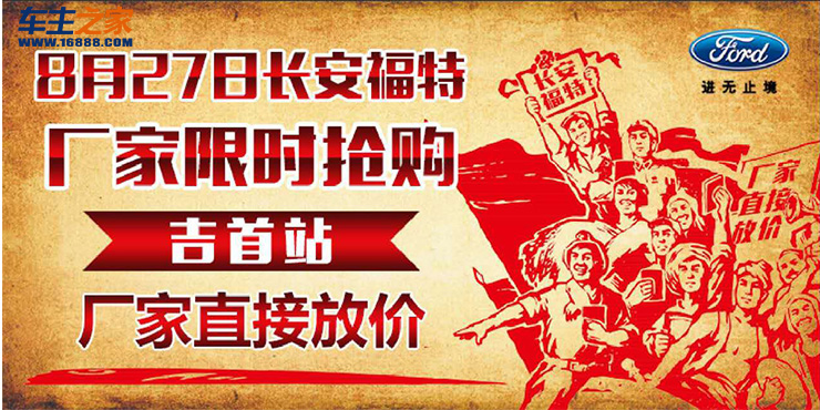长安福特 湘西华烽福特4S店厂家限时抢购会—吉首站