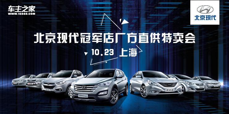 10.23北京现代冠军店厂方直供特卖会