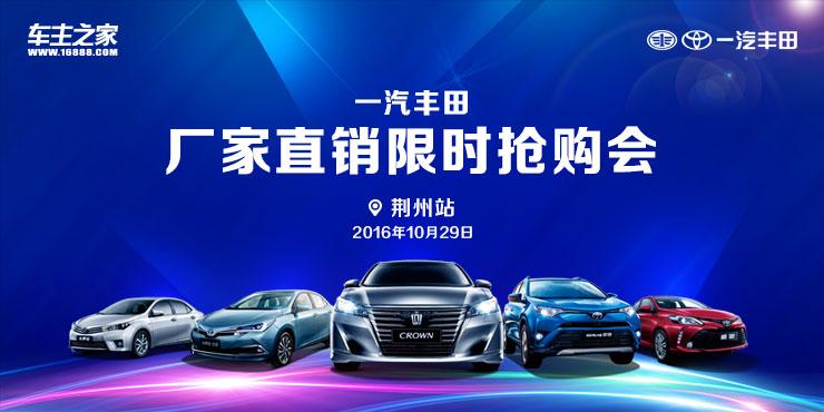 一汽丰田厂家限时直销抢购会——荆州