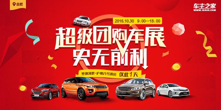广汽传祺安徽超级团购车展 第一季 合肥站