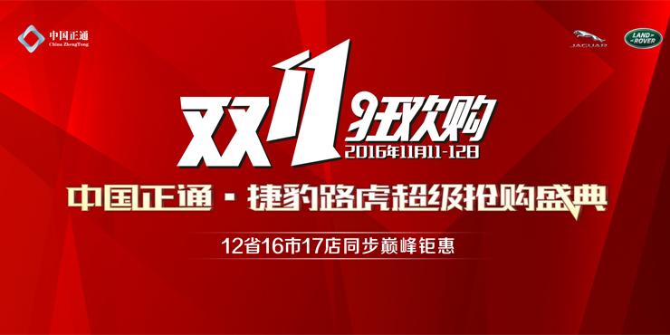 中国正通·双11捷豹路虎超级抢购盛典