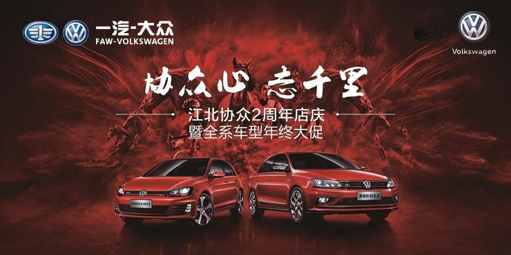 江北协众店庆两周年