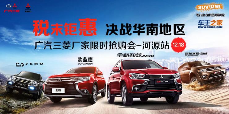 税末钜惠  决战华南地区 广汽三菱厂家限时抢购会