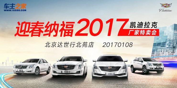 迎春纳福2017凯迪拉克厂家特卖会-北京达世行北苑店