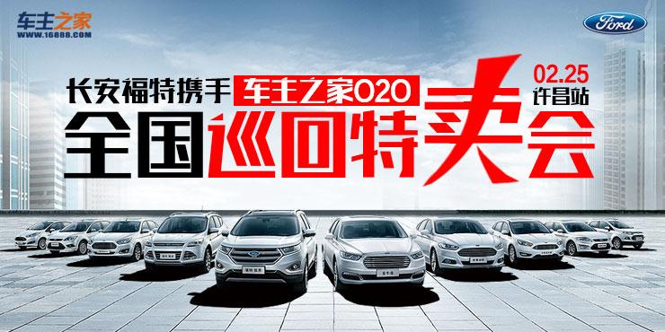 长安福特携手车主之家O2O全国巡回特卖会——许昌站