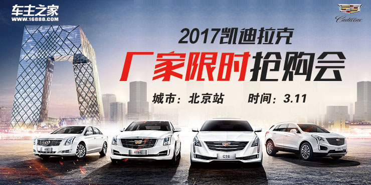 2017凯迪拉克厂家限时抢购会—北京站