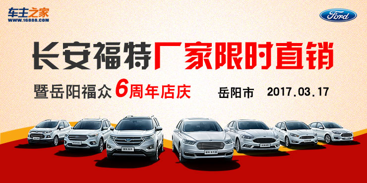 长安福特厂家限时直销暨岳阳福众6周年店庆(八字门店)