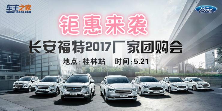 钜惠来袭 长安福特2017厂家团购会-桂林站