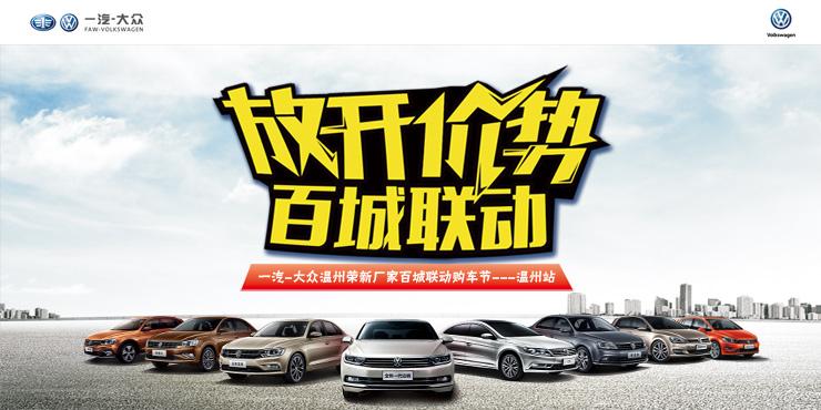 一汽-大众温州荣新厂家百城联动购车节-温州站