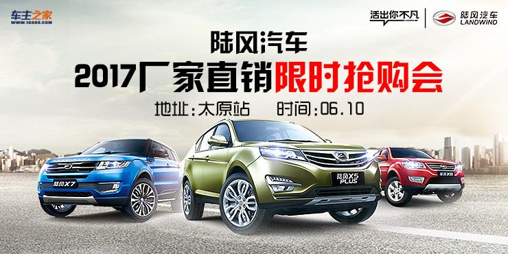 陆风汽车&2017厂家直销限时抢购会—太原站