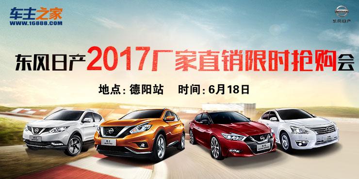 东风日产&2017厂家直销限时抢购会—德阳站