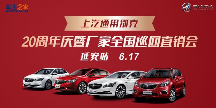 上汽通用别克20周年庆暨厂家全国巡回直销会——延安站