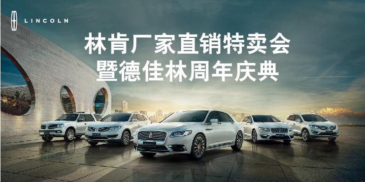 2017林肯厂家直销限时抢购会暨周年庆—重庆站