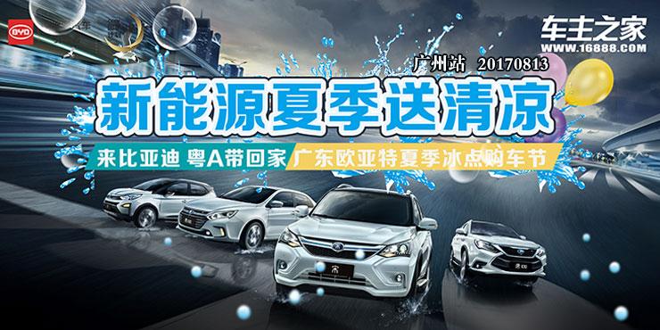 [广州市]新能源夏季送清凉—来比亚迪粤A带回家  广东欧亚特夏季冰点购车节