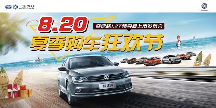 夏季购车狂欢节 暨速腾1.2T臻享版上市发布会