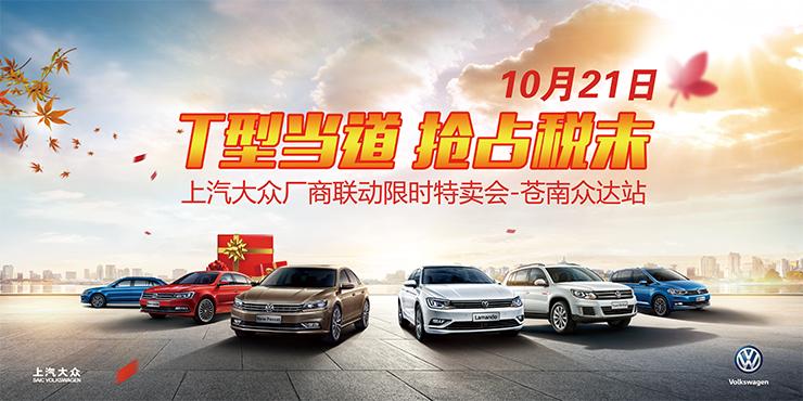 【T型当道 抢占税末】上汽大众厂商联动限时特卖会--10月21日苍南众达站