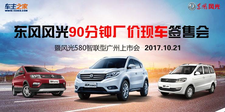 东风风光90分钟厂家现车签售会 暨风光580智联型广州上市会