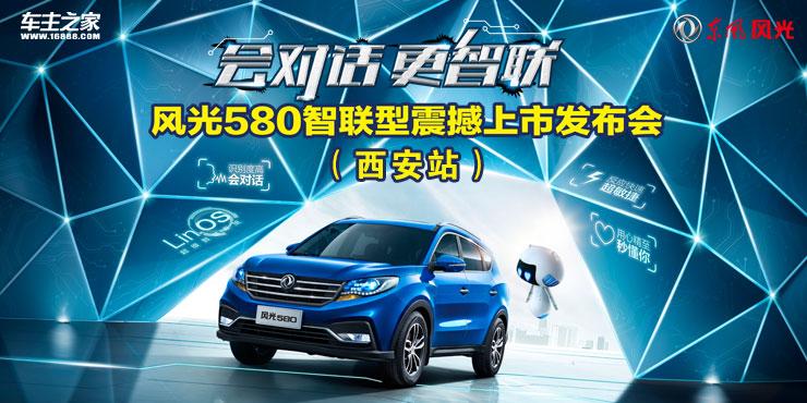 东风风光580智联型品鉴会——西安站