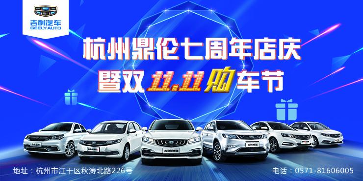 杭州鼎伦七周年店庆暨双十一购车节