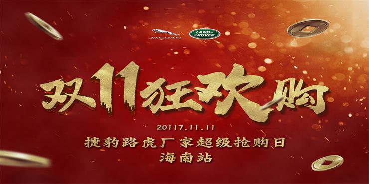 双11狂欢购 捷豹路虎厂家超级抢购日——海南站