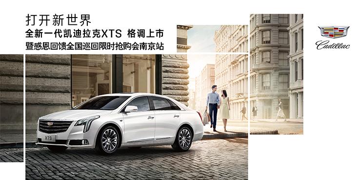 全新XTS上市暨厂家感恩回馈全国巡回限时抢购会-南京站